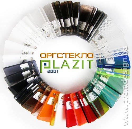 Оргстекло PLAZIT (литое и экструдированное)