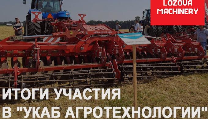 LOZOVA MACHINERY показали техніку в роботі на «УКАБ Агротехнології»