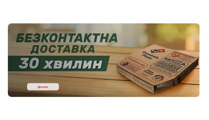 Секреты заказа пиццы Domino's: ингредиенты, размер, акции и срочность