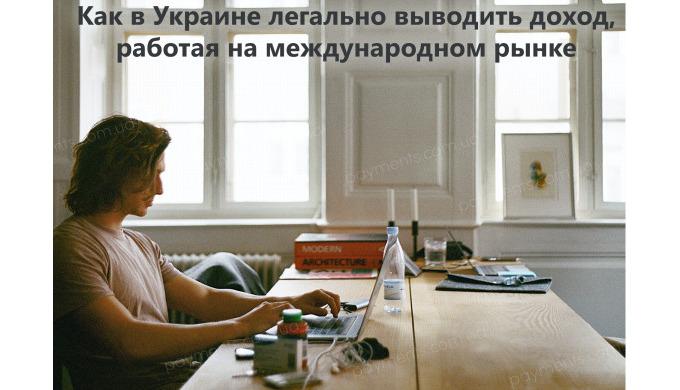 Работа на международном рынке: как в Украине легально выводить доход