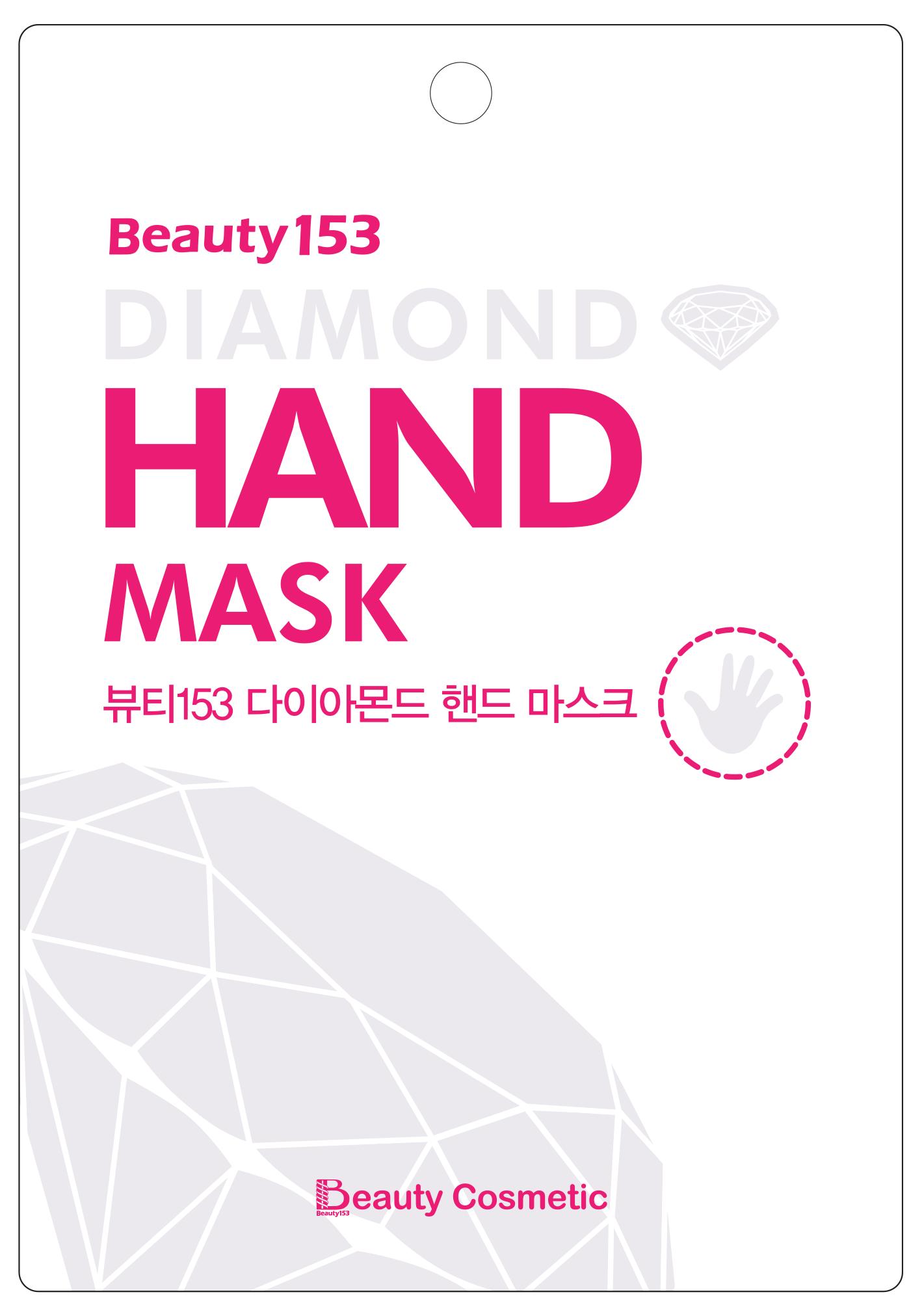 Beauty153 Diamond Hand Mask