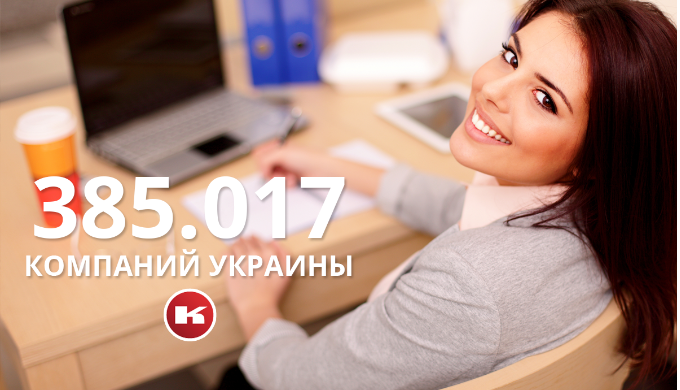 Новая база данных украинских компаний всех видов деятельности (февраль 2019)