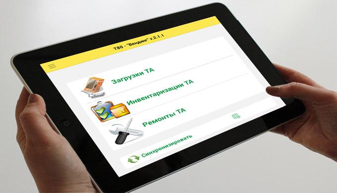 Вендинг 8.3 - система учета и планирования вендинговых операций