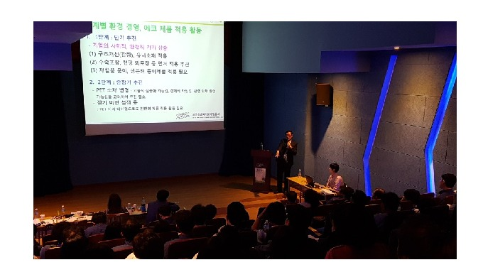 2019 Seminar with Eco-friendly Packaging Experts in Jeju