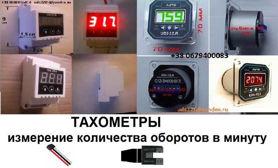 Тахометры, счетчики оборотов, скоростемеры, цифровые, электронные, цена от 580 гривен