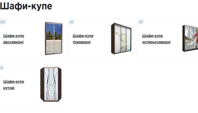 Мої Меблі оголосила про розпродаж шафів-купе: онлайн шопінг це швидко, вигідно і безпечно