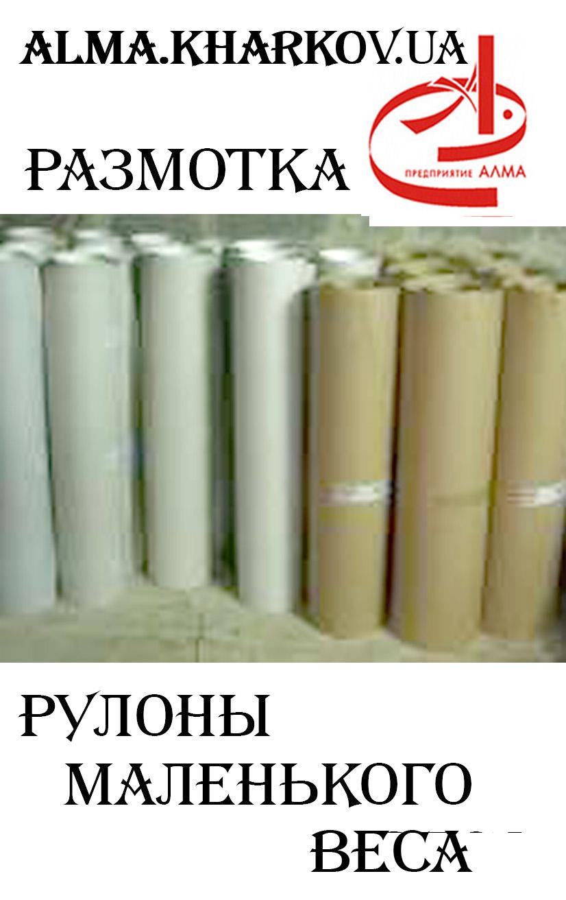 Картон, упаковочный, коробочный, бумага оберточная размотка,  маленькие рулоны  9кг, 11кг, 15кг,20кг
