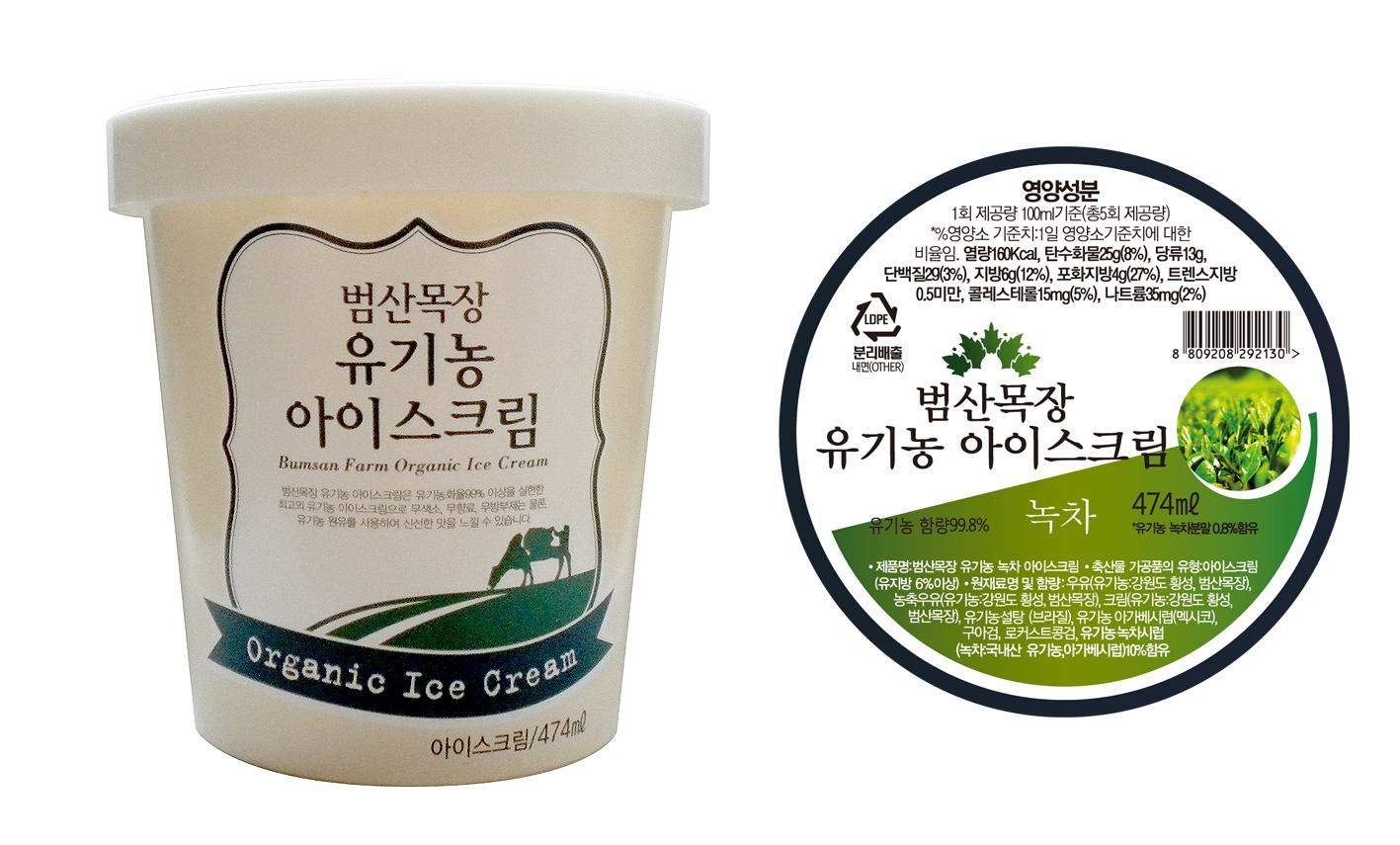Organic ice-cream