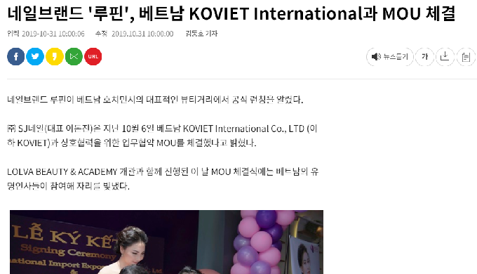 [News] 'LUPINE', signed MOU with KOVIET International, Vietnam