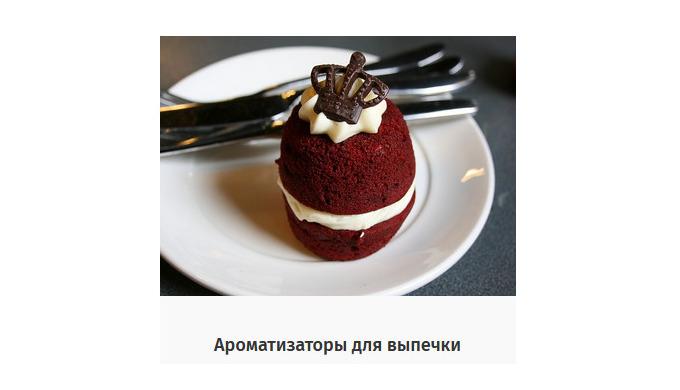 Ингридиенты для кондитерских и хлебобулочных изделий: Ароматизаторы для конфет и шоколадной глазури ...