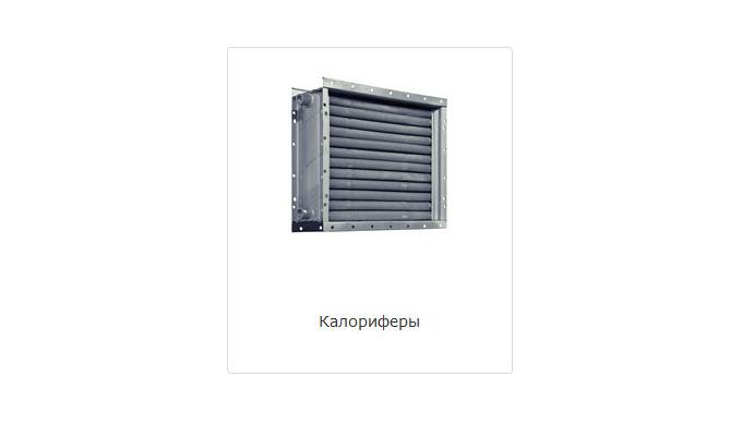 Повітронагрівачі (Калорифери) призначені для нагріву побутових і виробничих приміщень, з використанн...