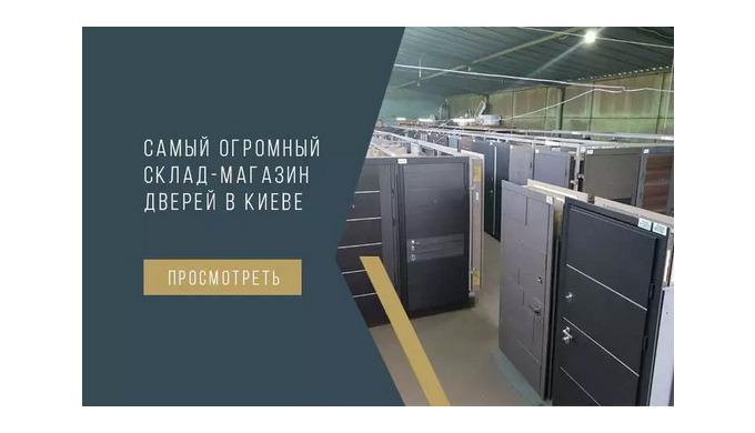 Как выбрать и купить двери в Киеве