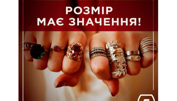 Кільце на палець – розмір має значення!