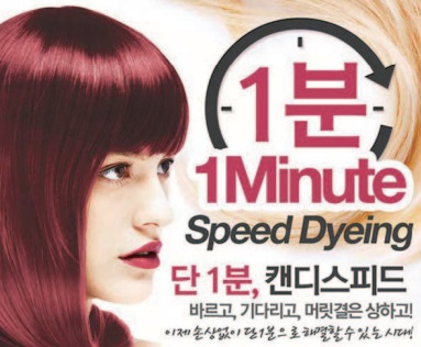 Speed self Hair dye 速度自我染发剂