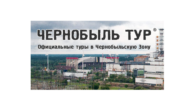Экскурсии в Чернобыль: экстремальный отдых с профессионалами