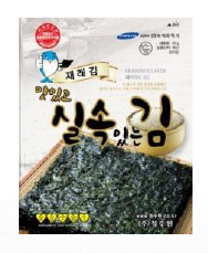 It is roasted laver with seasonings made of the raw seaweeds cultured in conventional prop method, w...