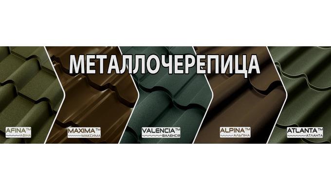 Металлочерепица от ЗАВОД МОДУЛЬ