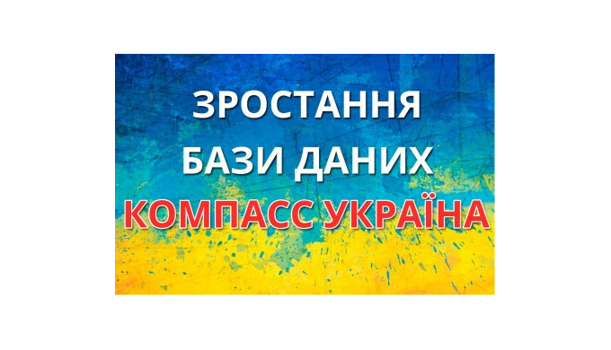 Бази даних підприємств України та 70 країн світу