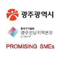Gwangju Promising SMEs