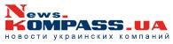 Новини компаній News.Kompass.ua