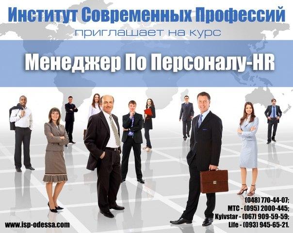 Курс Менеджер По Персоналу (HR-менеджмент)