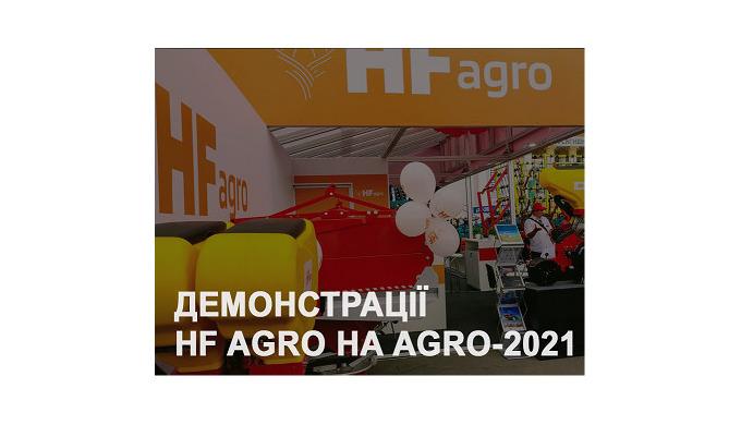 Ексклюзивні демонстрації HF Agro на виставці AGRO-2021