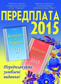 З 7 квітня передплату на періодичні видання можна замовляти за новими каталогами на ІІ півріччя 2015 року.