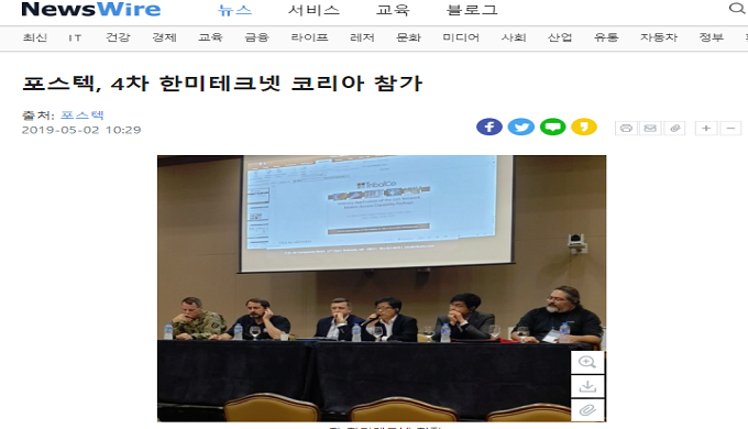 FOSTEC participated in 4th Hanmi Technet Korea