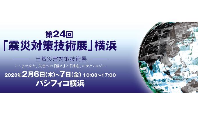 The 24th Earthquake Technology Expo, Yokohama