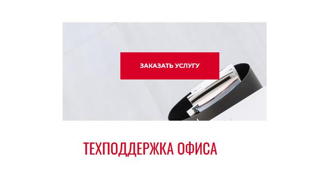 Услуги техподдержки компани и предприятий от KEY4
