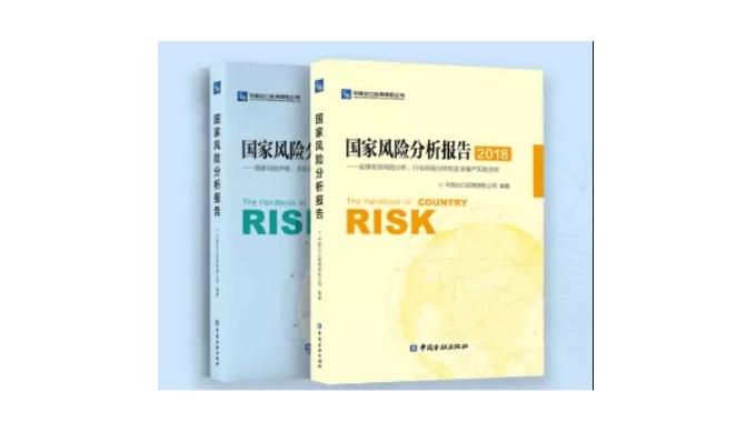 《国家风险分析报告》2018年版