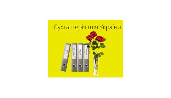 Бухгалтерия 8 для Украины