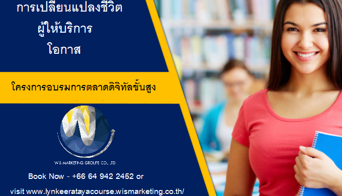 Benefits Of Digital Marketing Courses In Thailand For Your Carrier or Business Branding If you are h...