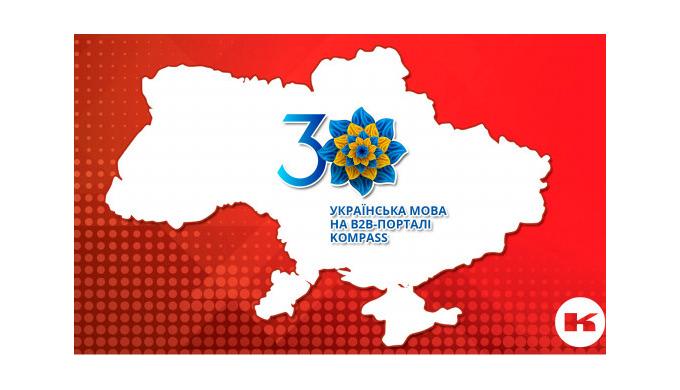 KOMPASS.COM: полная локализация контента на украинском языке состоялась!