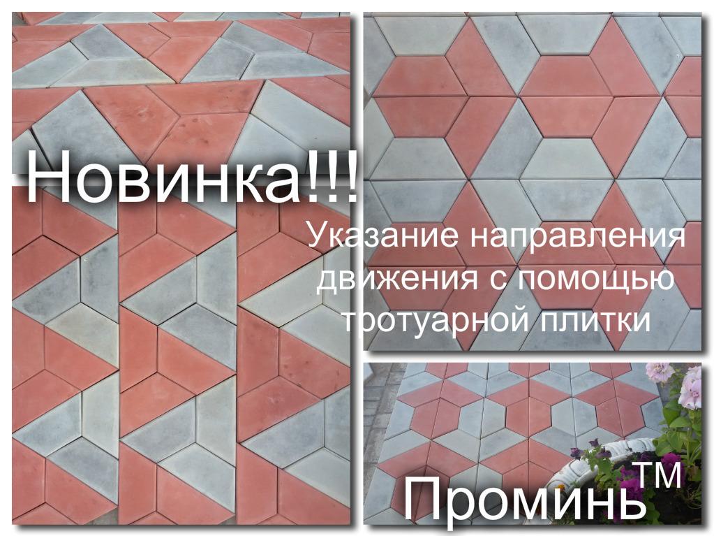 Указание направления движения с помощью тротуарной плитки.
