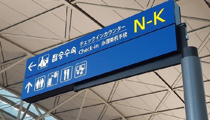 Information LED Sign