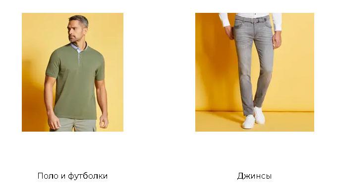 Правила стильного мужского гардероба
