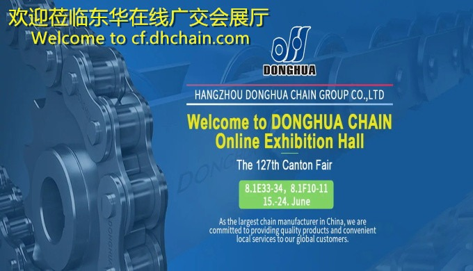 2020 HANGZHOU DONGHUA CHAIN GROUP CO.,LTD ONLINE EXHIBITION