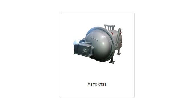 Автоклави: Для перемішування (розварювання) силікатної глиби Для стерилізації кавової продукції Для ...