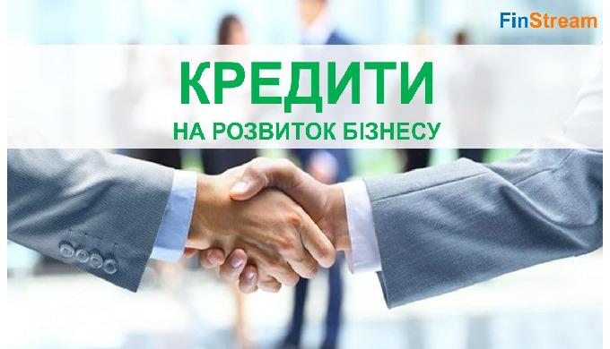 Де отримати гроші на розвиток бізнесу в Україні?