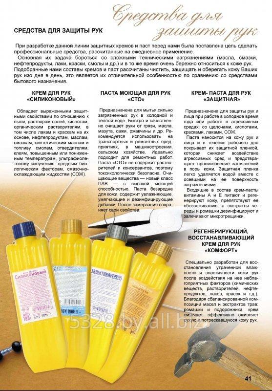 Защитные крема и пасты моющие для рук