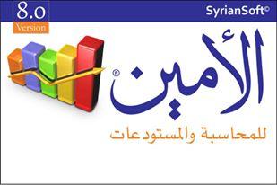 تتشرف شركة المجد للتجارة والخدمات رائدة إنتاج و تسويق البرمجيات في مصر أن تقدم لكم برنامج الأمين للم...