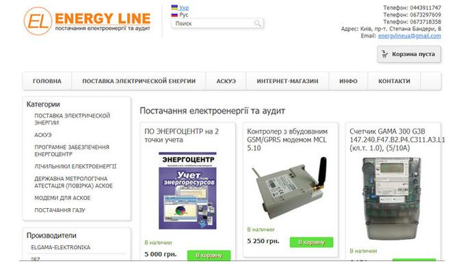 Постачання електроенергії в Україні