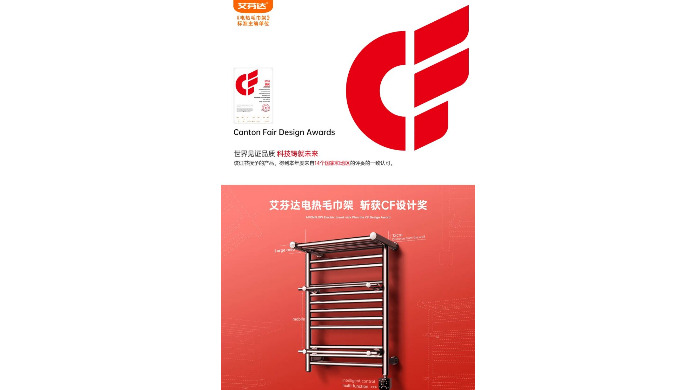 Avonflow wins 2020 Canton Fair Design Awards with its patented Electric Towel Radiator