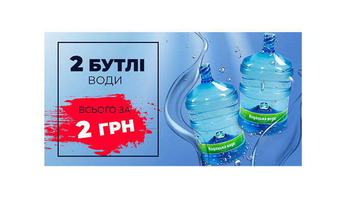 Доставка качественной воды Киев