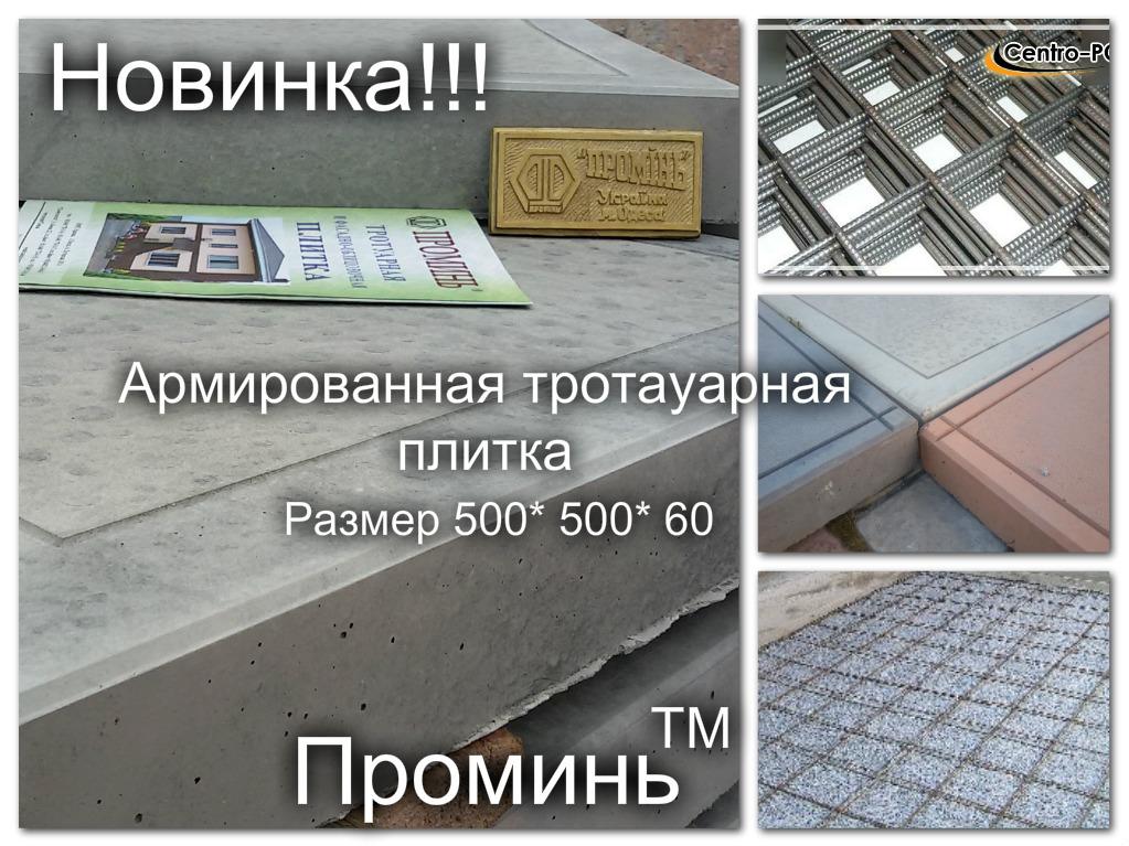 """Армированная тротуарная плитка торговой марки """" Проминь"""". Размер 500*500*60."""