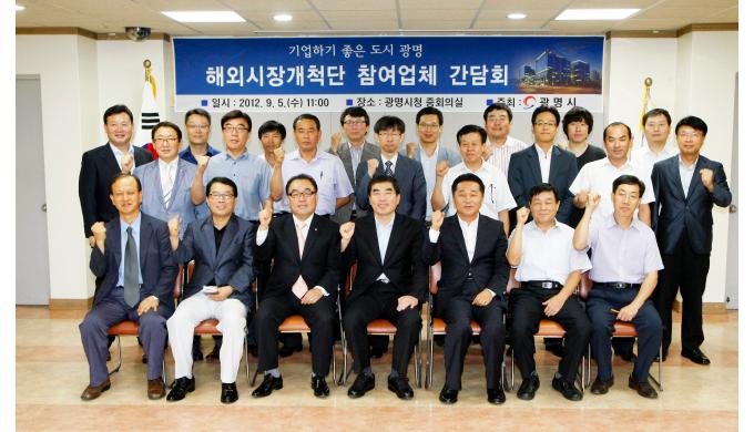 Gwangmyeong Overseas Market Pioneer Excellent Export Performance