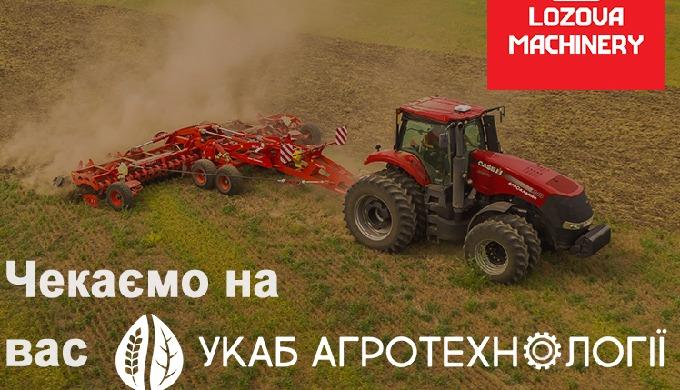 LOZOVA MACHINERY продемонстрирует технику в полевых условиях на «УКАБ Агротехнологии»