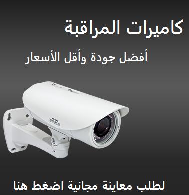 كاميرات مراقبة بكل الانواع كاميرات مراقبة مراقبة المستشفىمراقبة المدرسةمراقبة المصنعمراقبة الشركةمرا...