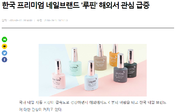 [News] Korea Premium Nail Brand 'LUPINE', the Concentration of Attention